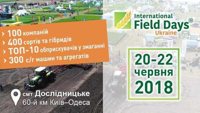 Міжнародні Дні поля в Україні