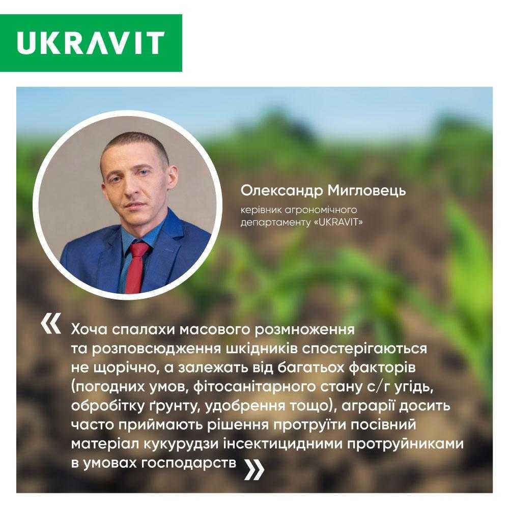Керівник агрономічного департаменту компанії UKRAVIT Олександр Мигловець
