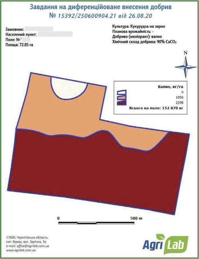 Карта-завдання на диференційоване внесення вапна