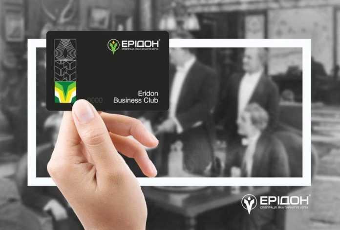 Компанія «Ерідон» запустила програму лояльності