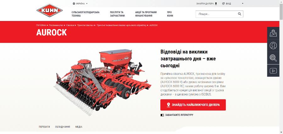 KUHN представив абсолютно новий офіційний сайт