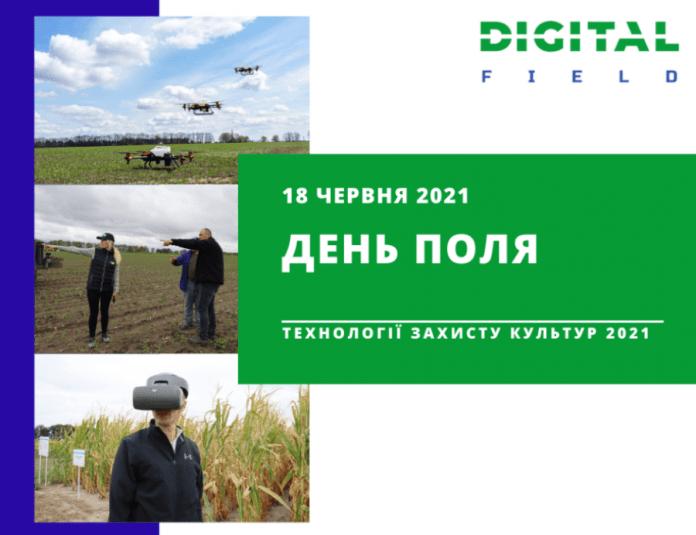 Полігон аграрних інновацій Digital Field запрошує аграріїв на День поля