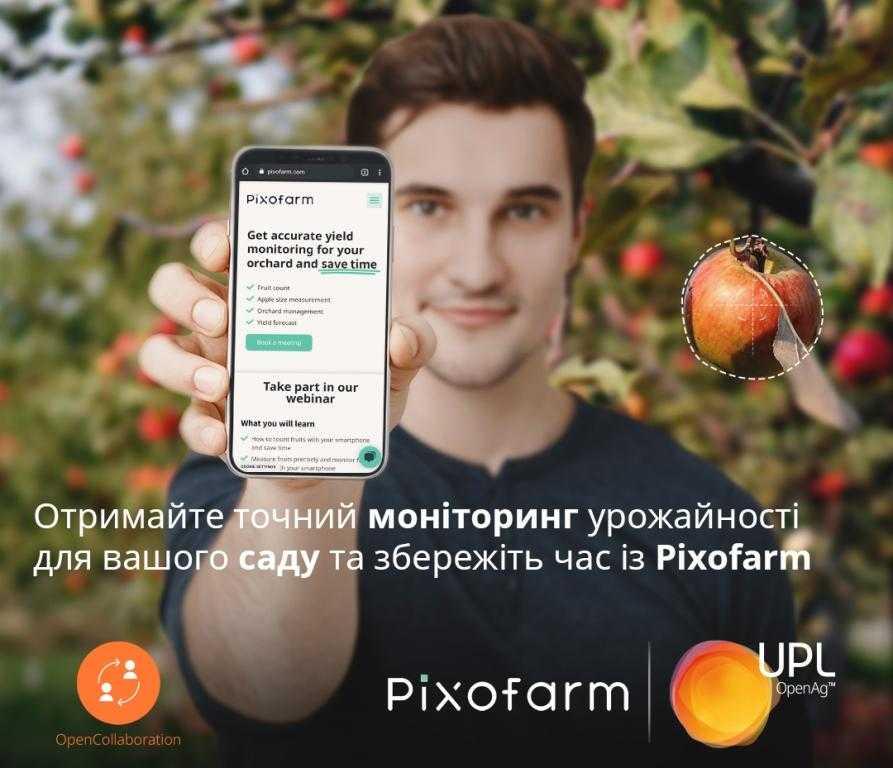 Pixofarm стане «OpenAg Цифровим Партнером» компанії UPL у наданні цифрових інструментів виробникам яблук