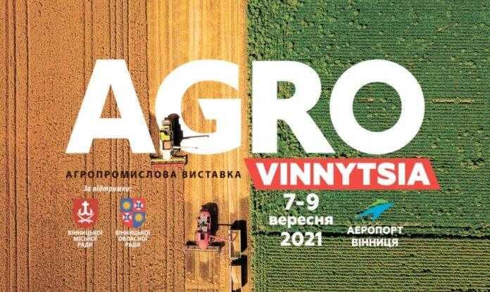 У вересні аграріїв запрошують на агропромислову виставку «АГРО-Вінниця»