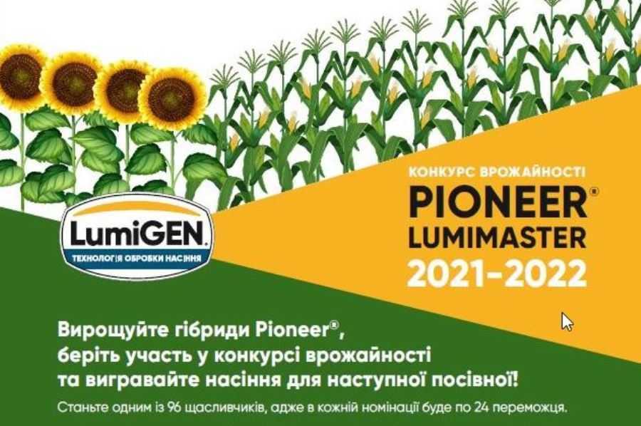 Lumigen-Pioneer1